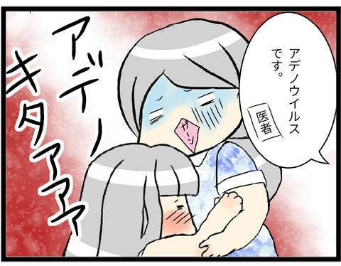 呪われたワンピース01-3