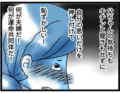 不妊治療38-03