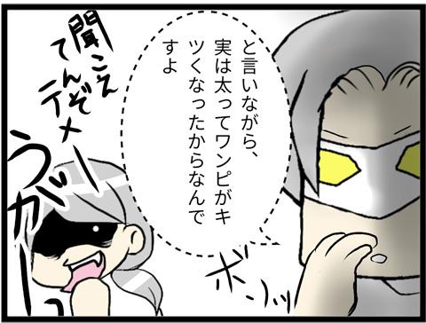 呪われたワンピース02-4