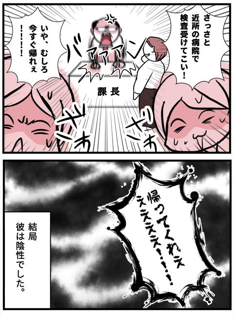 02恐怖のインフルエンサー