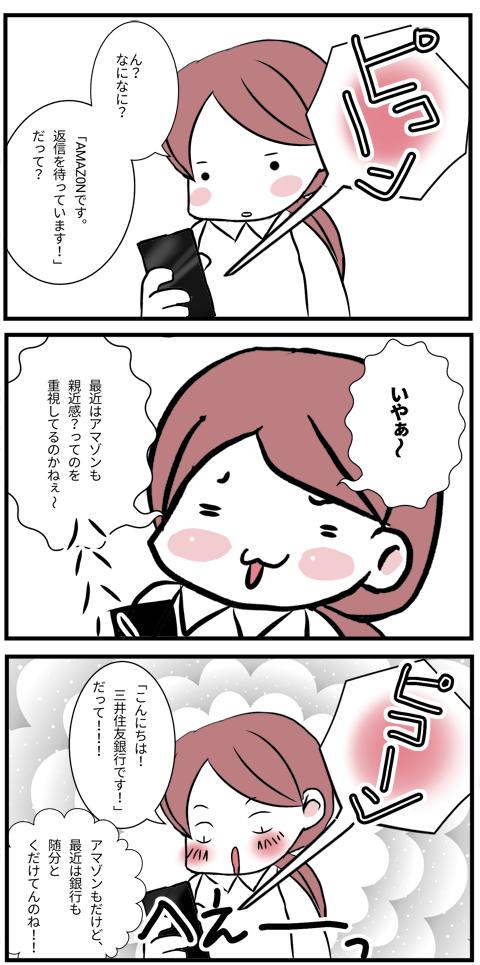 01随分と馴れ馴れしい-(1)