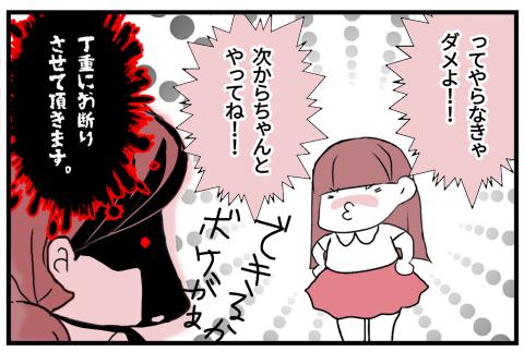 02_娘からのアドバイス(謎の上から目線)