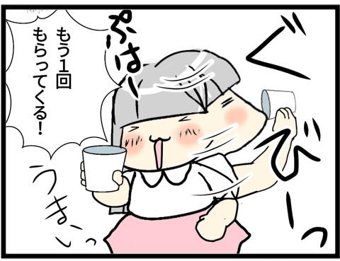 コミュ力が高すぎる娘02