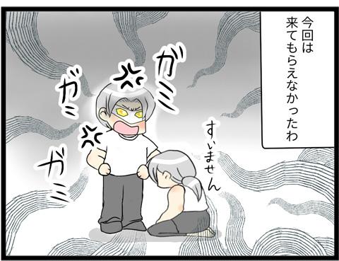 麦茶編2-04