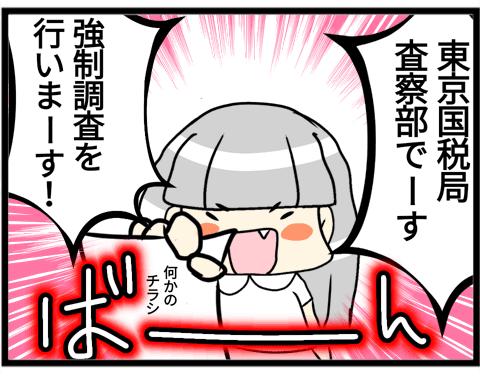 02ナサケの女