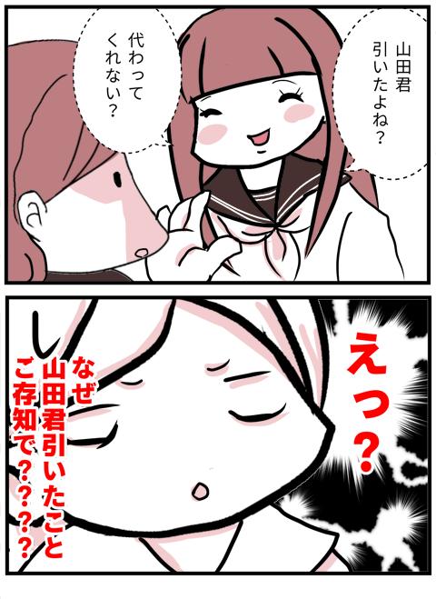 02バレンタイン2