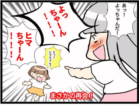 感動の再開01