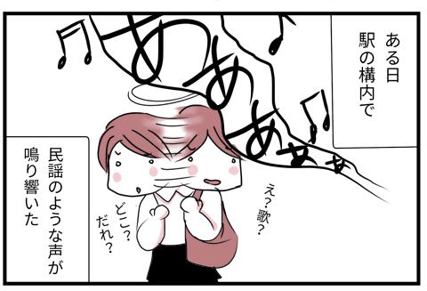 01残念な美声