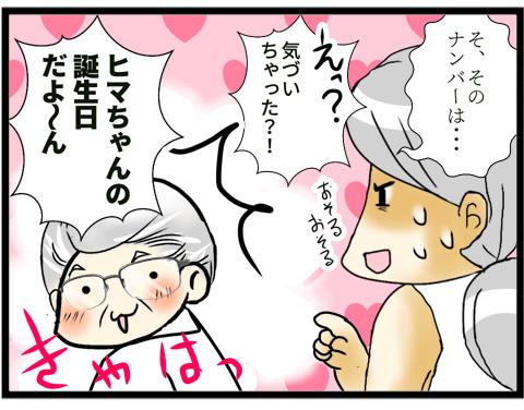 02_じじバカ(ナンバープレート)