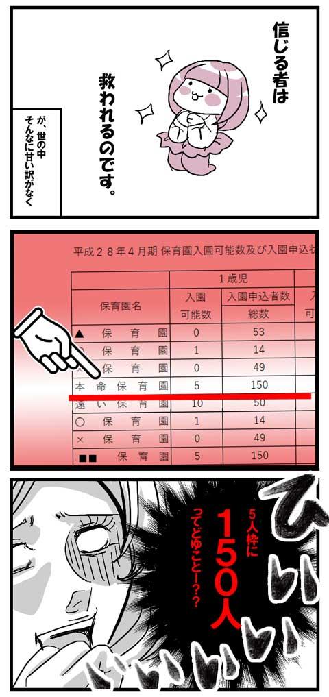 保活5-2(再編)