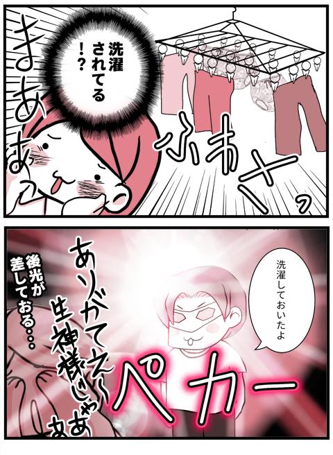 02神夫-洗濯編