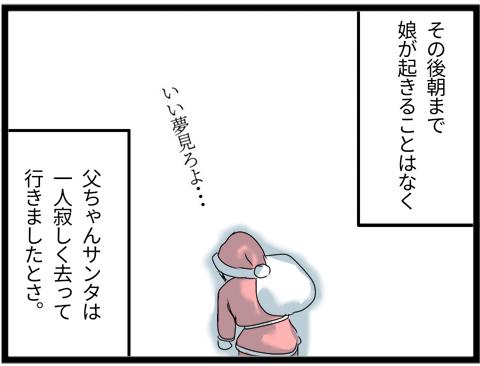 05サンタ作戦失敗