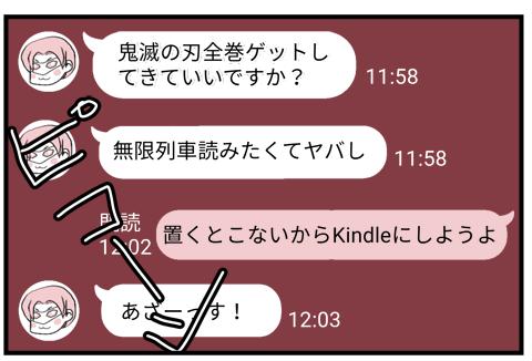 01鬼滅の刃2