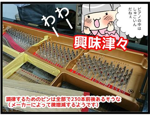 ピアノ工房_2
