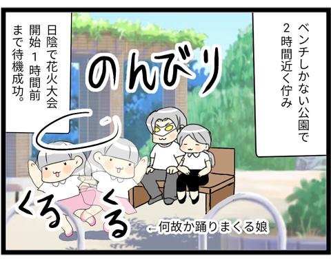 花火2-3