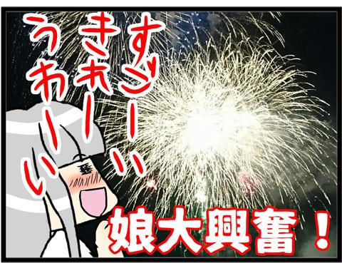 花火2-4