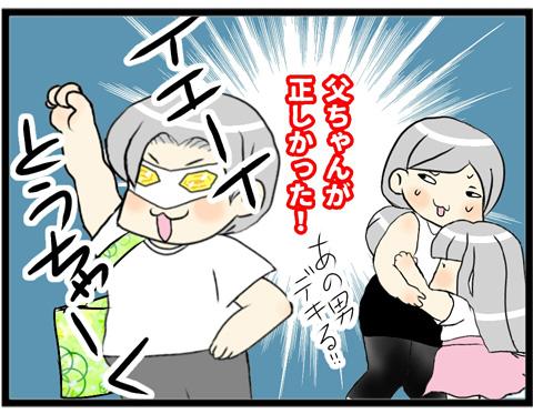 花火2-2