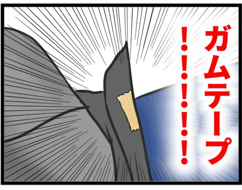 03ガムテ