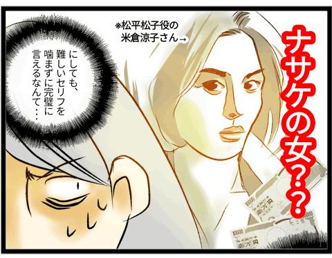 03ナサケの女
