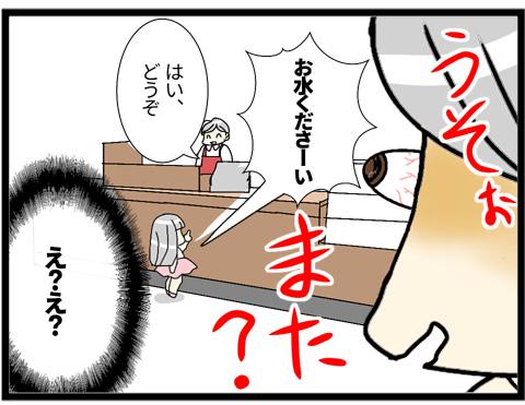 コミュ力が高すぎる娘03