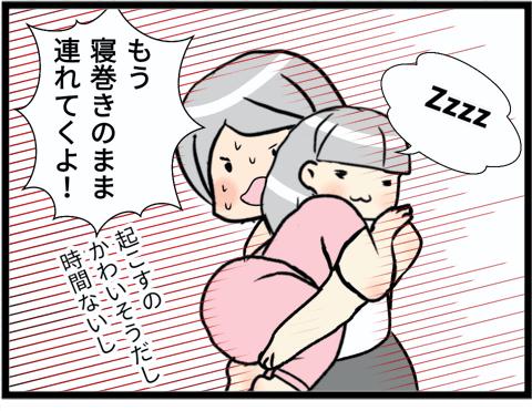 01軟禁決定