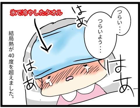 朝まで生看病!2