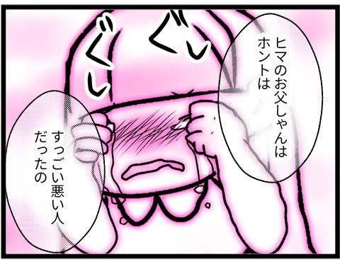 父ちゃん極悪人認定02