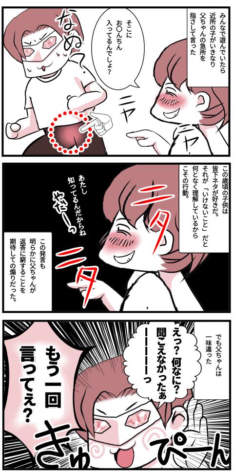 01子供をやり込める方法(下ネタ編)