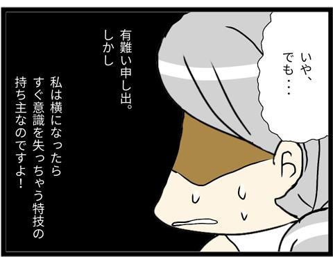 朝まで生看病!4