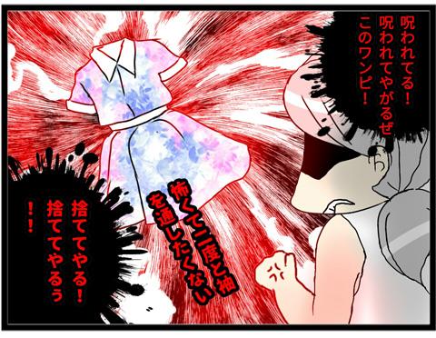 呪われたワンピース02-3
