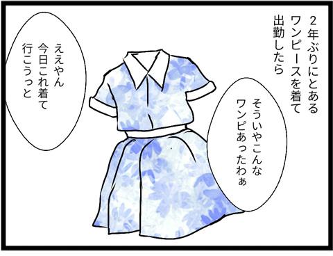 呪われたワンピース01-1
