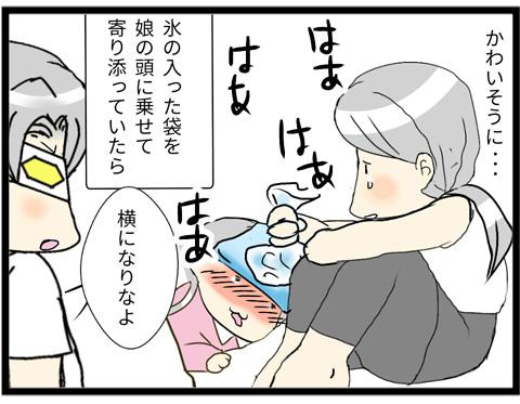 朝まで生看病!3