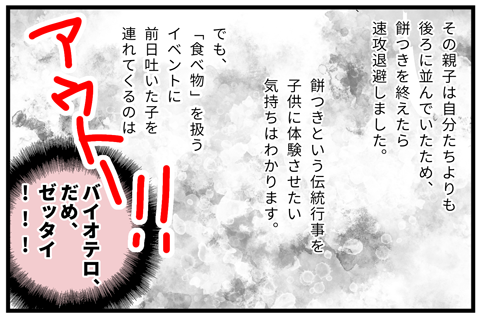 04_バイオテロ予告を目撃した話