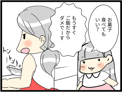 ご飯の前のお菓子は禁止01
