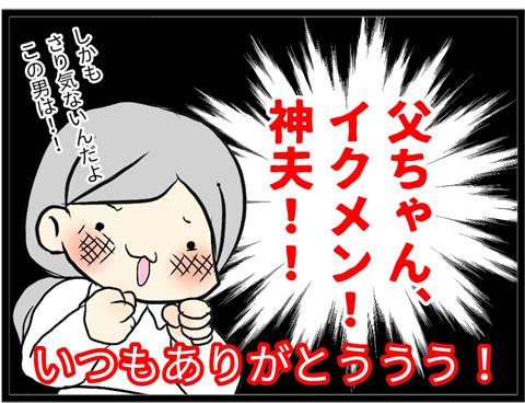 朝まで生看病!04-4