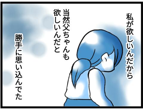 不妊治療38-02