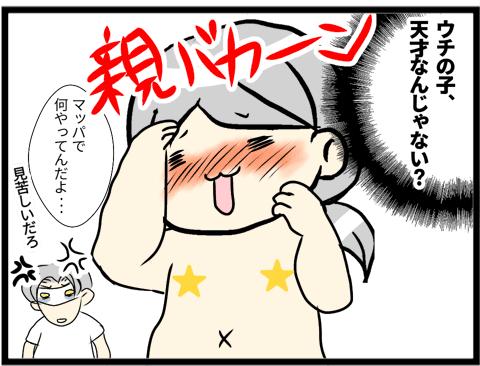 04ナサケの女