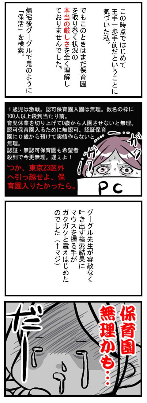 保活2-2_480
