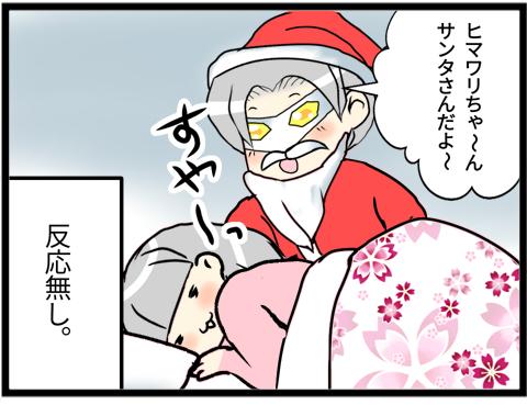 02サンタ作戦失敗