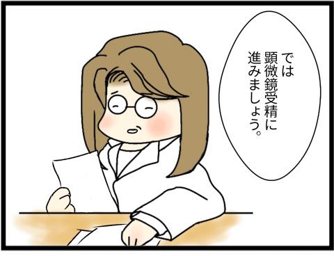 不妊治療41_01