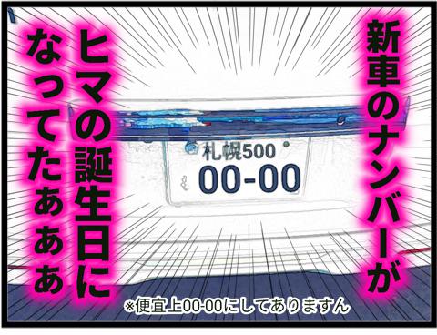 01じじバカ(ナンバープレート)
