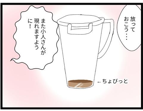 麦茶編2-02