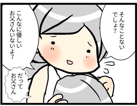 父ちゃん極悪人認定03