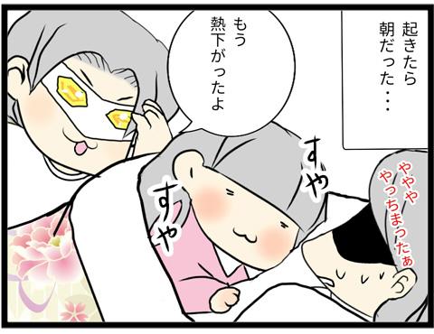 朝まで生看病!04-2