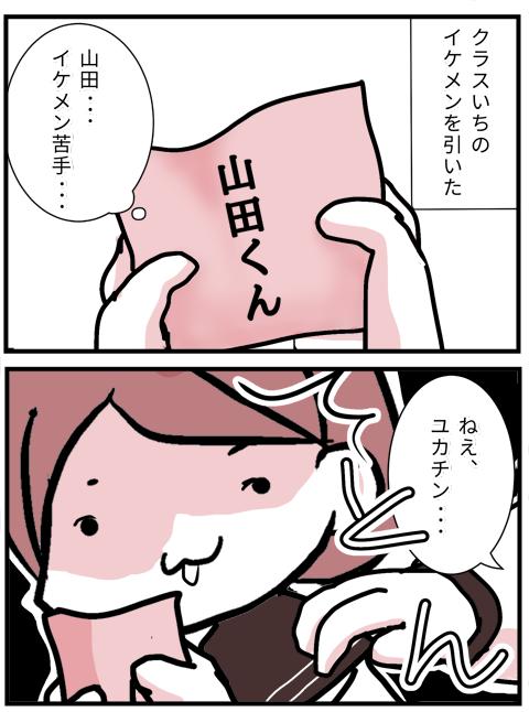 01バレンタイン2
