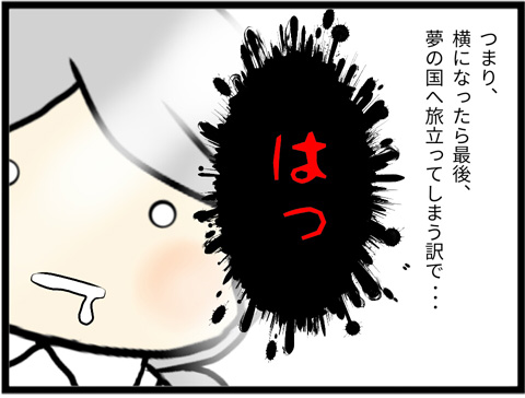 朝まで生看病!04-1