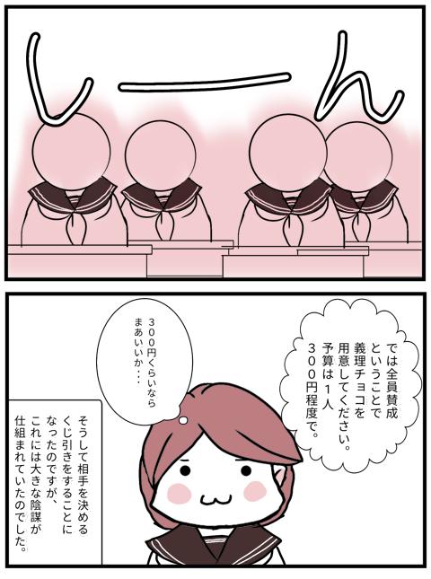02バレンタイン