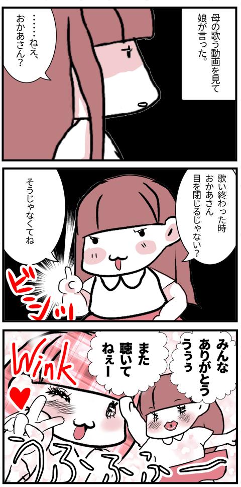 01_娘からのアドバイス(謎の上から目線)