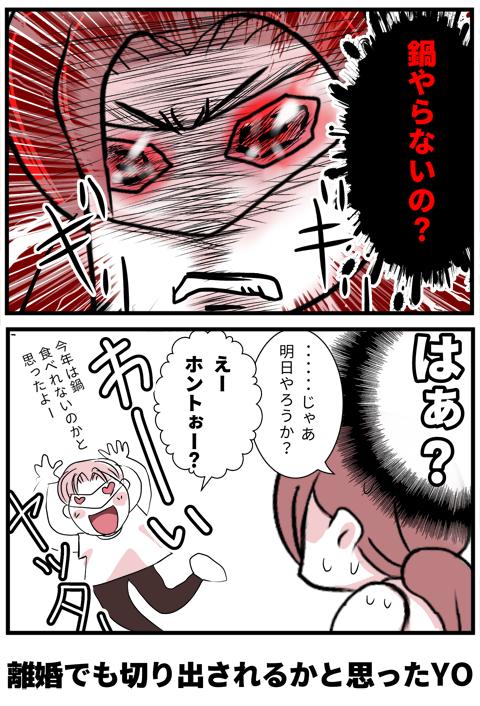 02父ちゃんが怒った日