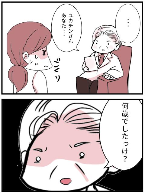 02不妊治療51
